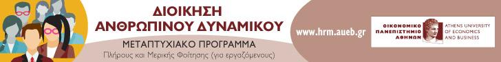 Διοίκηση Ανθρώπινου Δυναμικού - ΟΠΑ