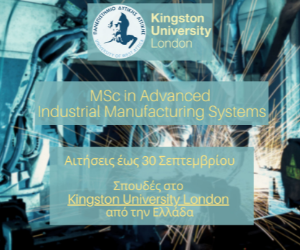 MSc in Advanced Industrial & Manufacturing Systems- Kingston University, UNIWA