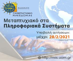 Πληροφοριακά Συστήματα Πανεπιστήμιο Μακεδονίας
