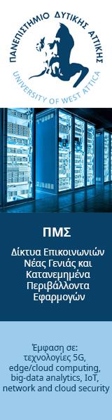ΠΜΣ Δίκτυα Επικοινωνιών Νέας Γενιάς και Κατανεμημένα Περιβάλλοντα Εφαρμογών
