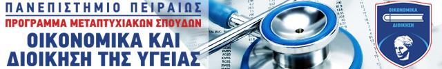 Οικονομικά και Διοίκηση της Υγείας