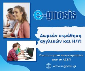 E-gnosis Δωρεάν μαθήματα Αγγλικών και Η/Υ