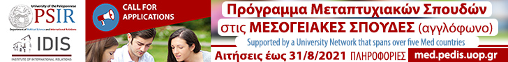 MA in Mediterranean Studies, University of the Peloponnese